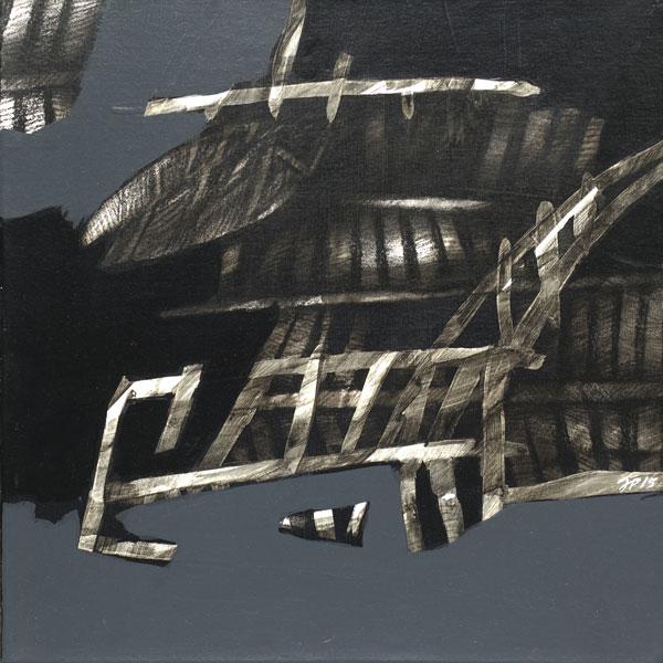 Rivage d'ombre 1 - Technique mixte sur papier marouflé sur toile - 30 x 30 - 2015