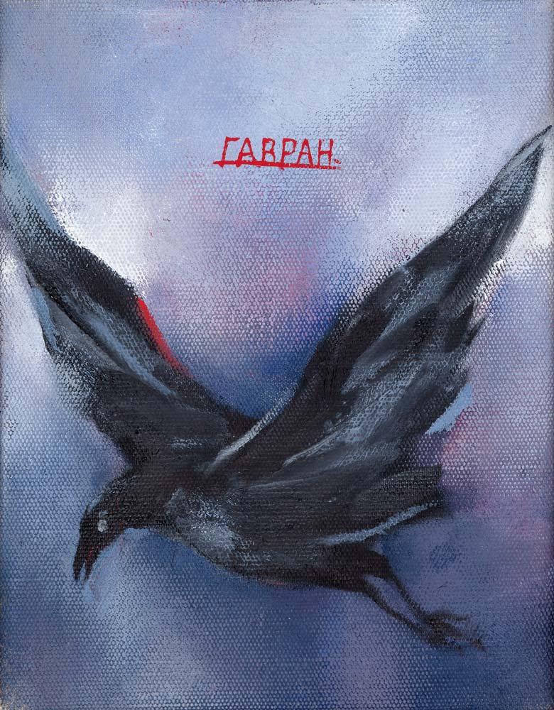 Corbeau, 2017, huile sur toile, 35 x 27 cm
